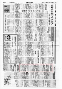 img_media_newspaper20130115