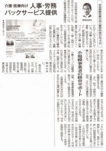 img_media_newspaper20130724